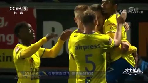 天下足球-精彩片段